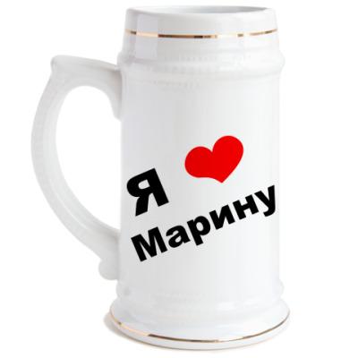 Пивная кружка Я люблю Марину