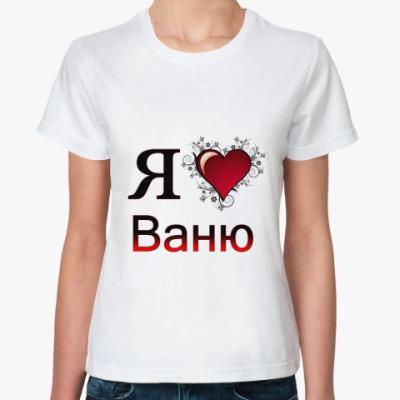 Классическая футболка  я люблю Ваню