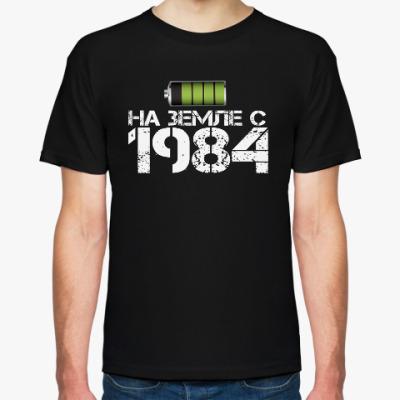 Футболка На земле с 1984
