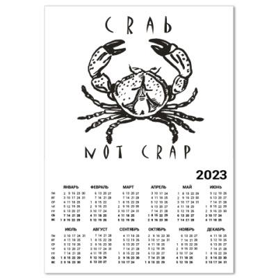 Календарь Краб