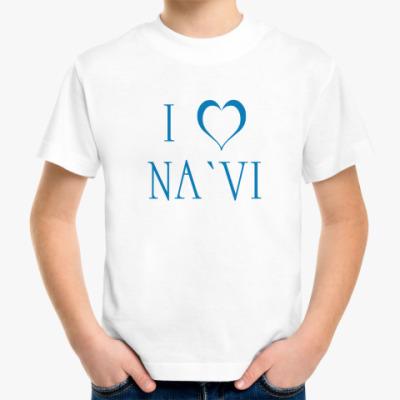 Детская футболка I love NA`VI