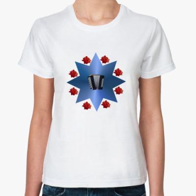Классическая футболка  'Розы и баян'