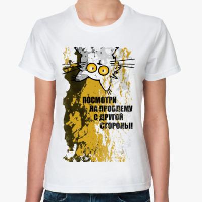 Классическая футболка Посмотри на проблему...