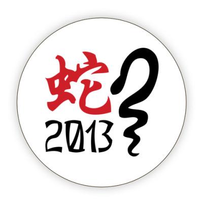 Костер (подставка под кружку) Новогодний принт Змея-2013 год