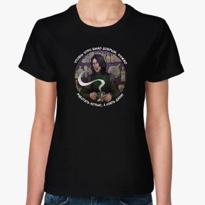 Женская футболка Доброе утро профессора Снейпа