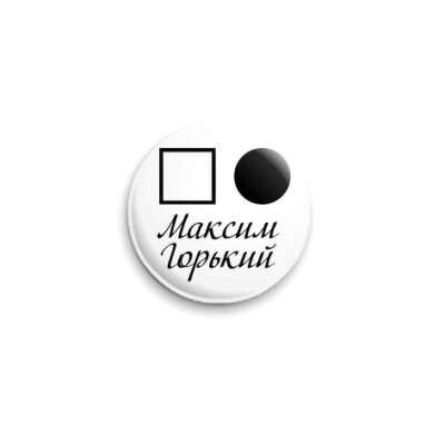 Значок 25мм  ЛСИ (Максим Горький)