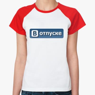 Женская футболка реглан В отпуске
