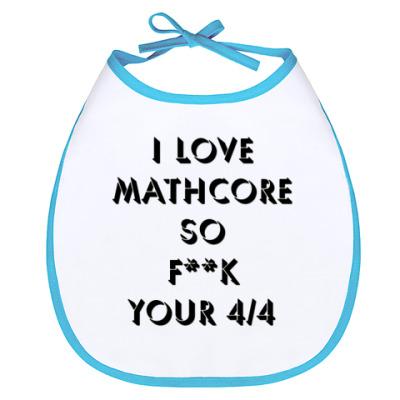 Слюнявчик Mathcore