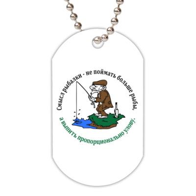 Жетон dog-tag Смысл рыбалки