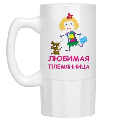 Пивная кружка Для любимой племянницы