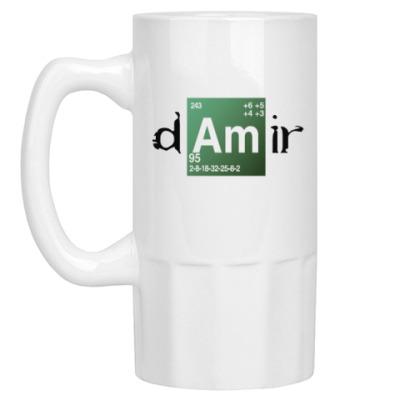 Пивная кружка Дамир ('Во все тяжкие')