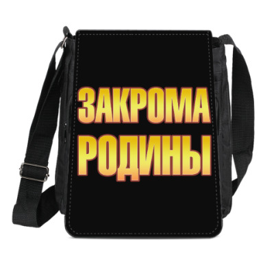 Сумка-планшет Закрома родины