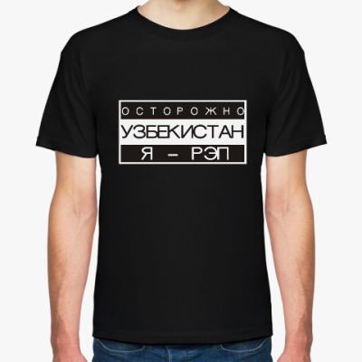 Футболка футболка Осторожно Узбекистан