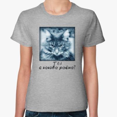 Женская футболка Ты с какова раёна?