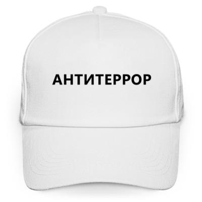 Кепка бейсболка антитеррор