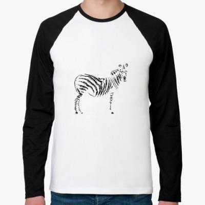 Футболка реглан с длинным рукавом зебра