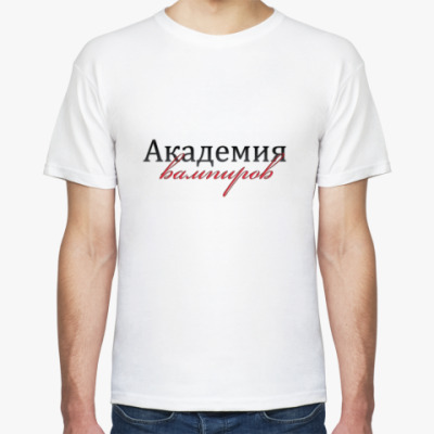Футболка 'академия вампиров'