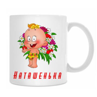 Наташенька