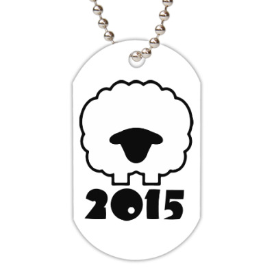 Жетон dog-tag Год козы(овцы) 2015