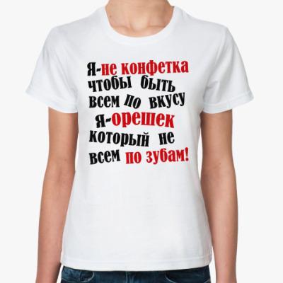 Классическая футболка Я не конфетка...