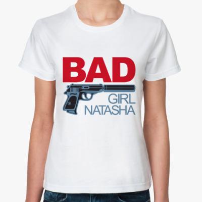 Классическая футболка Плохая девочка Наташа