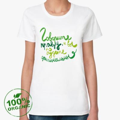 Женская футболка из органик-хлопка Говорите правду