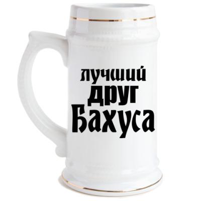 Пивная кружка Лучший друг Бахуса