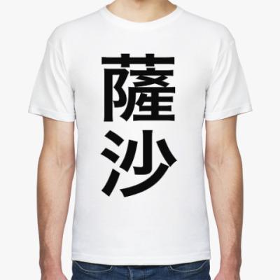 Футболка Имя 'Саша' на традиционном китайском языке