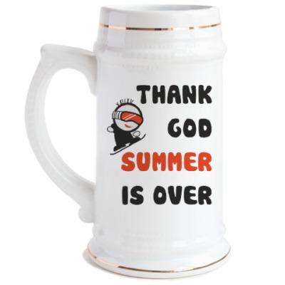 Пивная кружка Thank God summer is over