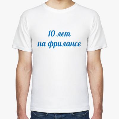 """Футболка Футболка """"10 лет на фрилансе"""""""