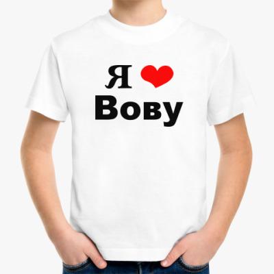 Детская футболка 'Я люблю Вову'