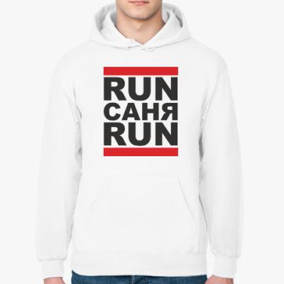 Толстовка худи Run Саня Run