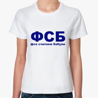 Классическая футболка ФСБ