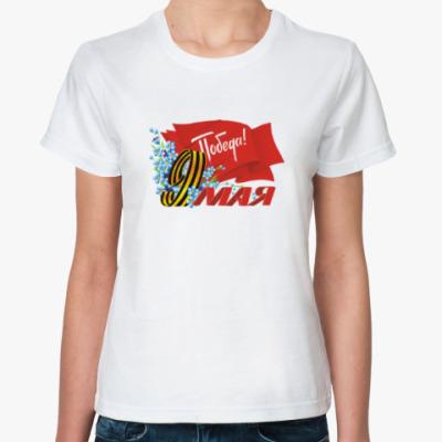 Классическая футболка День победы 9 мая