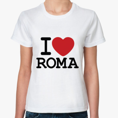 Классическая футболка I Love Roma