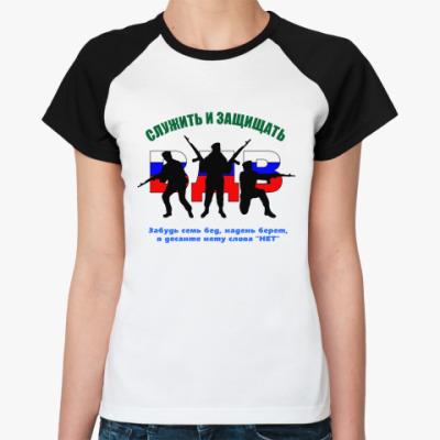 Женская футболка реглан ВДВ. Служить и защищать
