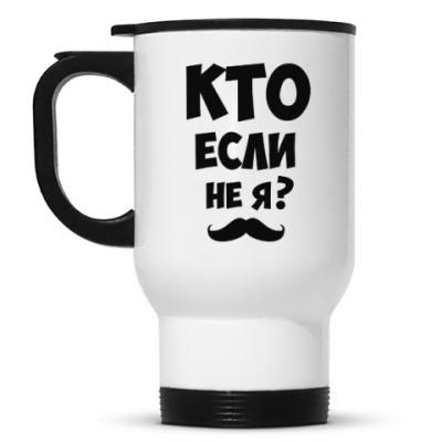 Кружка-термос Кто если не я?