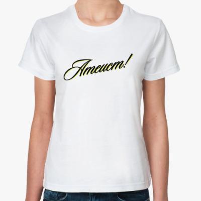 Классическая футболка Атеистка!