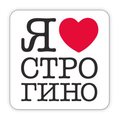 Костер (подставка под кружку) I Love Strogino