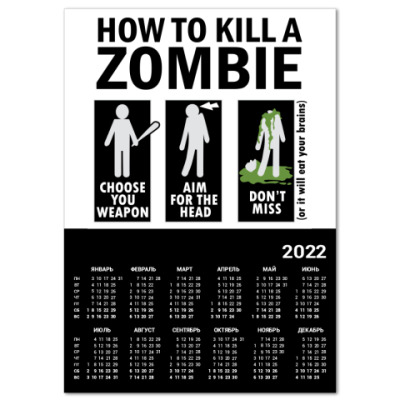 Календарь Зомби.how to kill a zombie