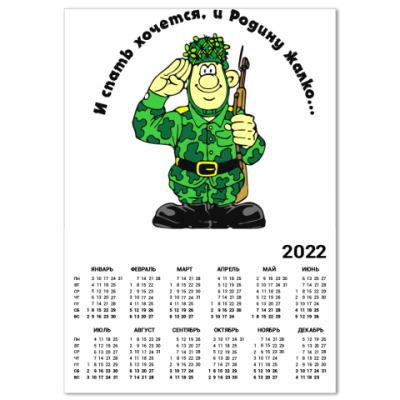 Календарь Солдат