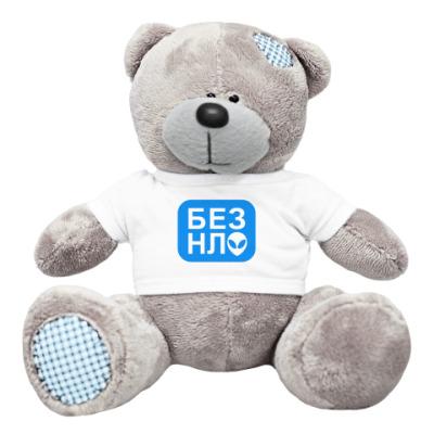 Плюшевый мишка Тедди БЕЗ НЛО