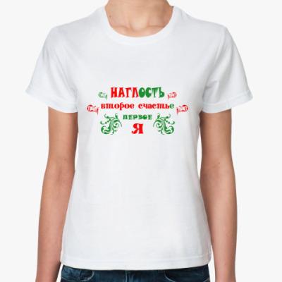 Классическая футболка  НАГЛОСТЬ