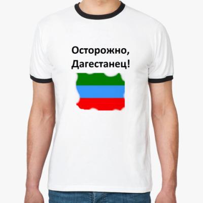 Футболка Ringer-T Дагестан