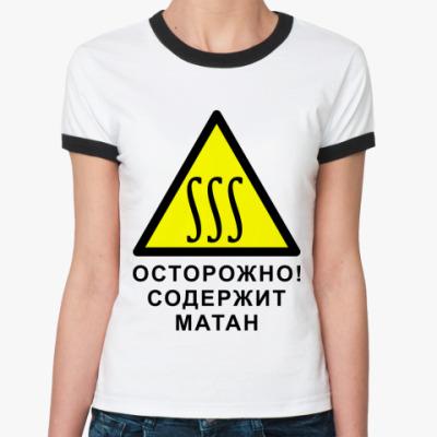 Женская футболка Ringer-T Содержит матан 2