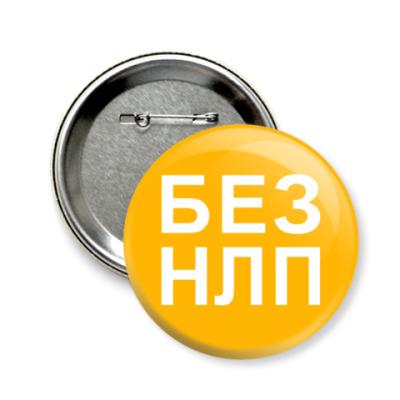 Значок 58мм БЕЗ НЛП