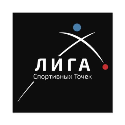 Наклейка (стикер) Лига Спортивных Точек