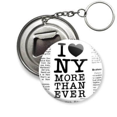 Брелок-открывашка  Love NY