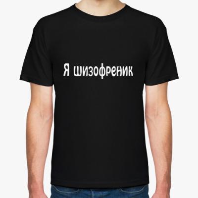Футболка Шизофреник