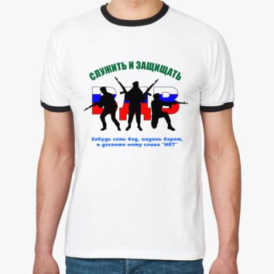 Футболка Ringer-T ВДВ. Служить и защищать